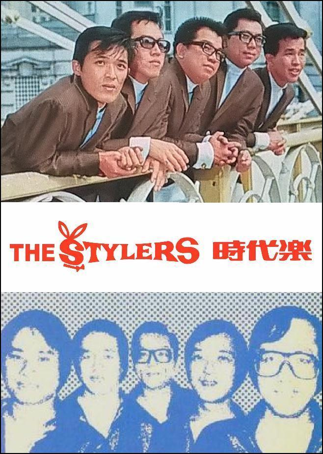 Stylers (Musical group)