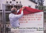 Unveiling of Kong Hwa Sch...