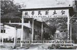 Shin Min Public School in Thomson, circa 1971