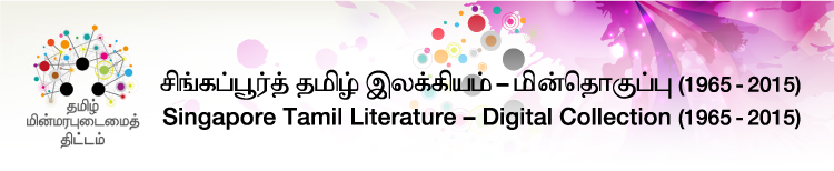 Tamil Digital Heritage Collection - BookSG - National
